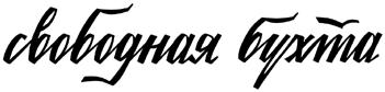 «Свободная бухта»